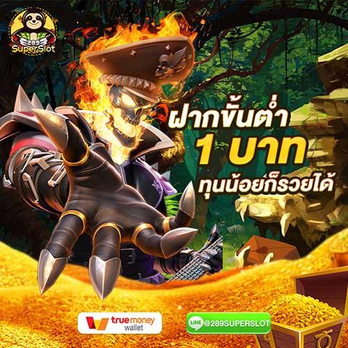 slot 1 baht